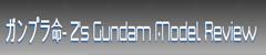 "Z's ""Real"" Gundam Model Review"